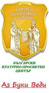 "Измаил. Болгарский центр ""Аз Буки Веди"" открывает свои двери."