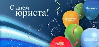Сегодня Украина отмечает День юриста!