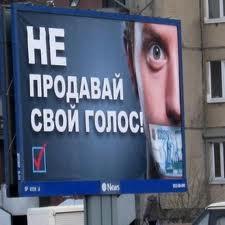 images48 Избирателям напоминают: за нарушения на выборах им грозит тюрьма.ВИДЕО