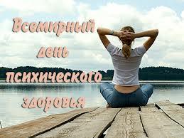 images57 Сегодня Украина отмечает Всемирный день психического здоровья