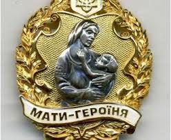 """В Измаиле решено присвоить звание """"Мать-героиня"""""""