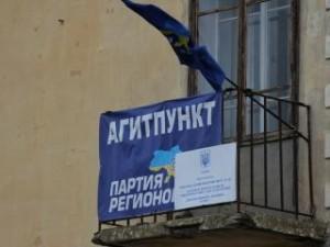 А. Борняков: Партия регионов считает избирательные участки своими агитационными пунктами