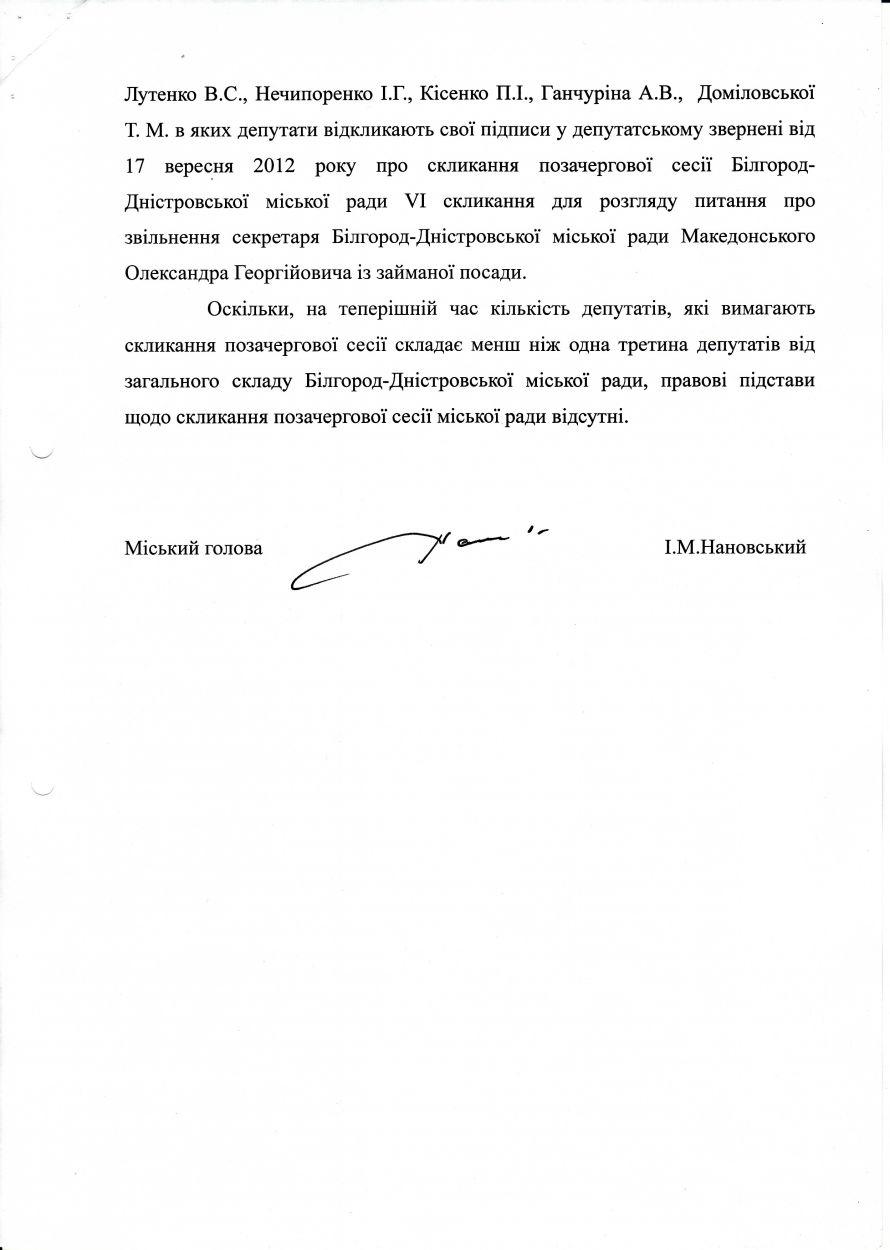 Депутаты Белгород-Днестровского горсовета обвиняют мэра в превышении служебных полномочий.Документы