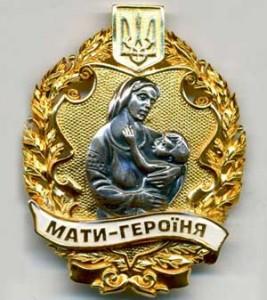 """В Ильичёвске присвоили почётное звание """"Мать героиня"""""""