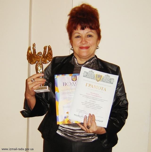 Измаил. Директор ЦВР и ДТ - победитель Всеукраинского конкурса