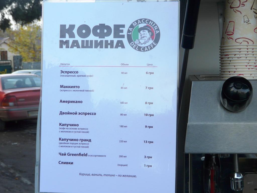 В Измаиле появилась кофе-машина. ФОТО