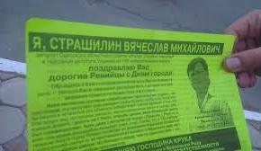 Нардеп Юрий Крук подал на Страшилина в суд