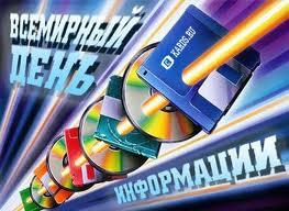 Сегодня Украина отмечает Всемирный день информации