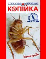"""Ильичёвск. О том, как администрация ТМ """"Копейка"""" искала деньги"""