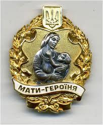 """Измаил присвоит почётное звание """"Мать-героиня"""""""