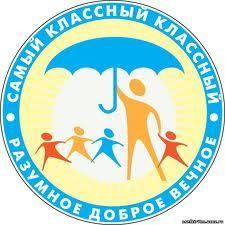 В Болграде выбрали лучшего классного руководителя года