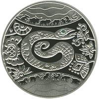 Символ 2013 года теперь и на монете Нацбанка