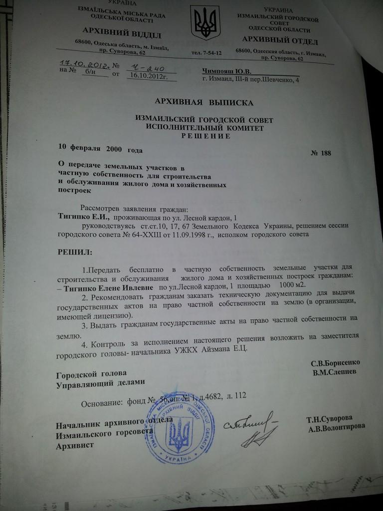 """Законное строительство около """"Барановского леса"""""""