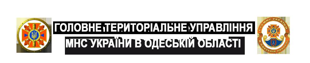 Непогода накрыла Одесскую область, МЧС призывает к осторожности