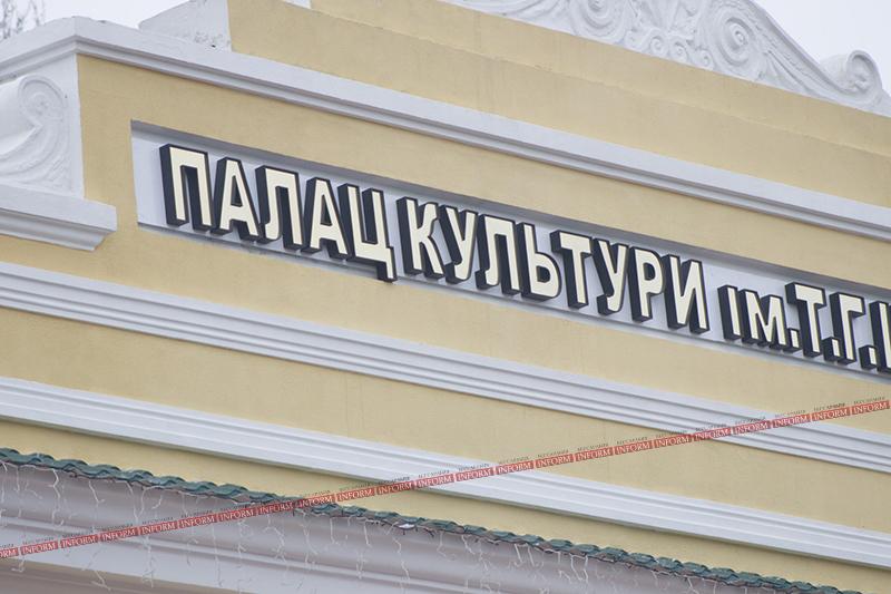 Измаил. ДК им. Т.Г. Шевченка официально переименовали