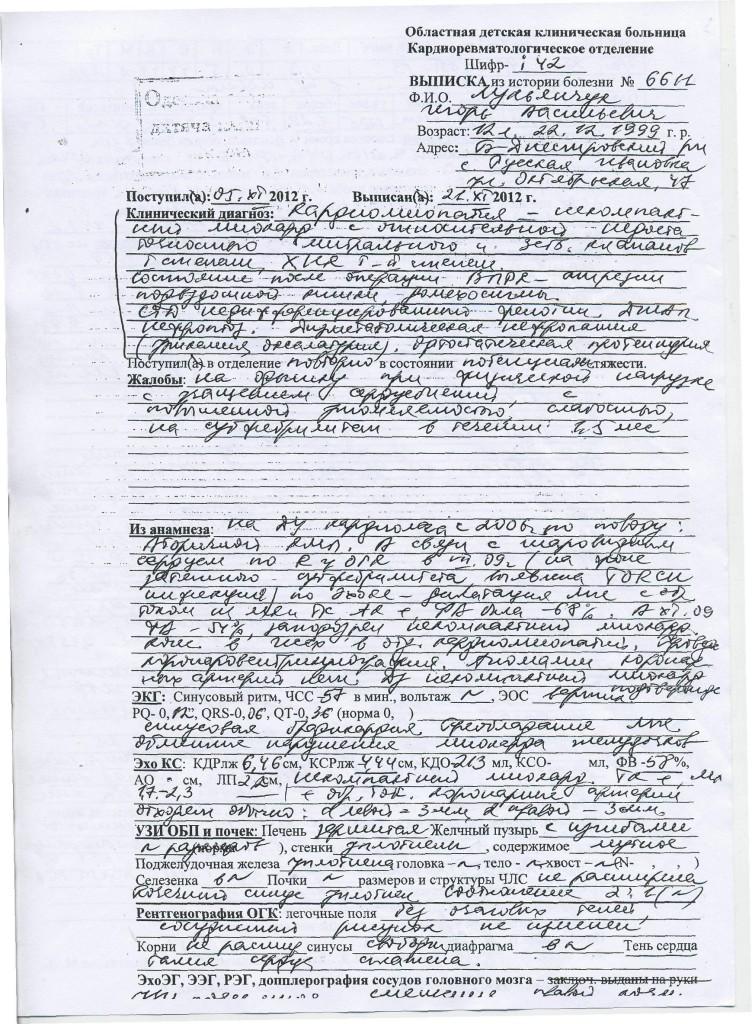 SOS! 13-ти летнему Игорю нужна ваша помощь! (фото+ документы)