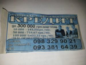 Измаил: мошенничество в центре города