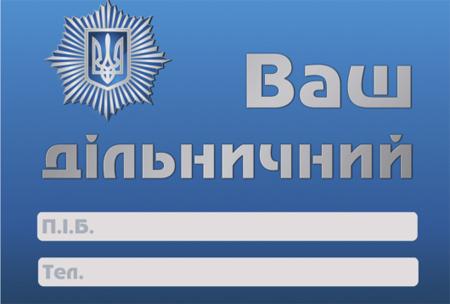 Жители Бессарабии, к вам в гости идет участковый милиционер
