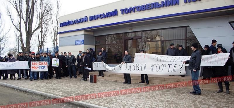 Измаильские портовики вышли на митинг и намерены бороться за свое будущее до конца (ФОТО)