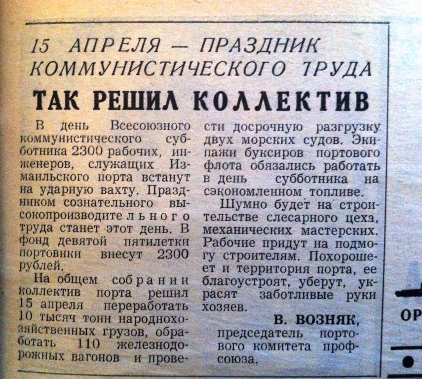 """""""Советский Измаил"""" или  чем мы жили 40 лет тому назад"""