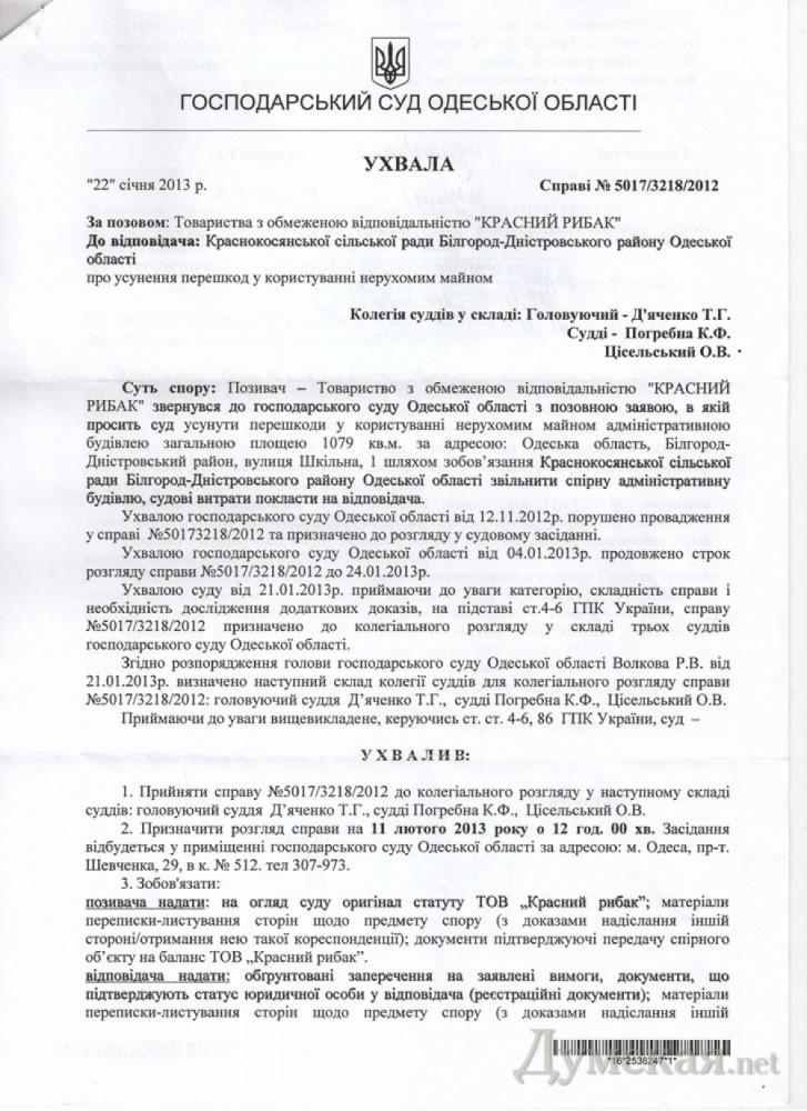Белгород - Днестровский район: ДК приватизировала коммерческая структура