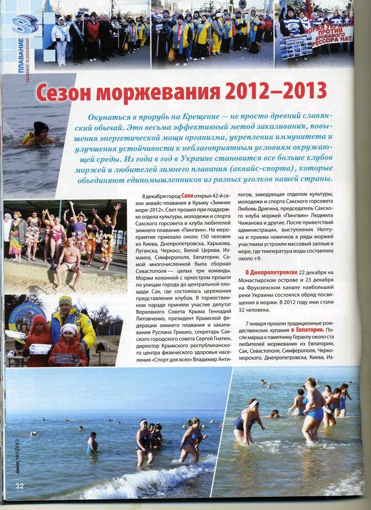 Моржи Измаила в журнале «SWIM»