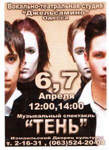 """Измаил: """"Джельсомино"""" покажет спектакль """"Тень"""""""