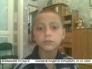 В Измаиле пропал  13-летний мальчик