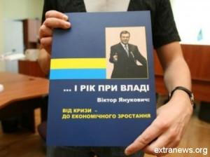 Янукович - самый дорогой писатель планеты