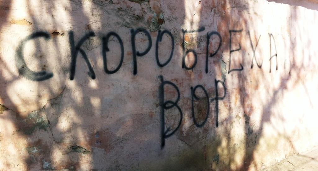 Измаил: подзаборные хамы снова изгадили город