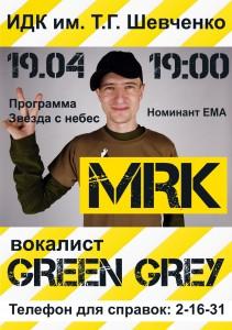 """В Измаил едет вокалист """"Green Grey"""""""