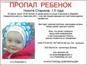 Пропавшего ребенка в Одесской области ищут уже месяц