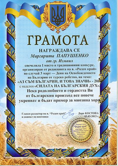 Юная моржиха Измаила - победитель Одесского конкурса по рисованию! ФОТО