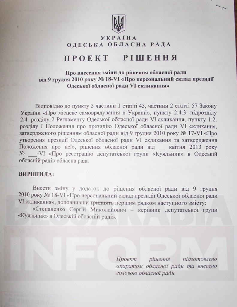 """Главного дорожника области наградят за """"хорошую"""" работу (документ)"""