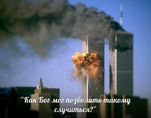 11 сентября: как Бог мог позволить такому случится?