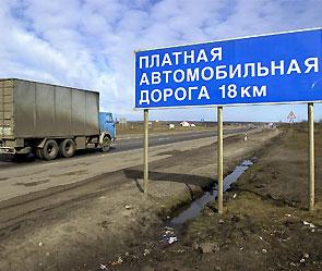 В Украине появятся платные дороги - готовьте деньги