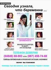 В Белгород-Днестровском помогут беременным