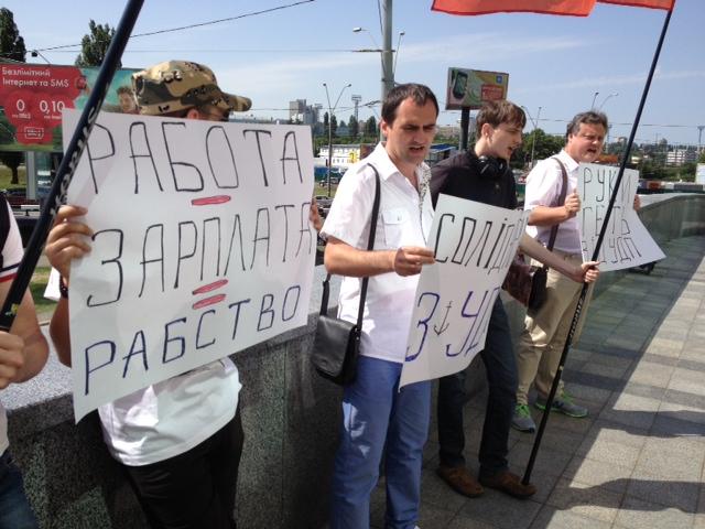 Акция работников УДП в Киеве (фоторепортаж)