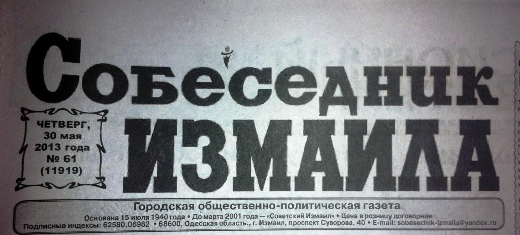 """Судьба газеты """"Собеседник Измаила"""" - произвол и месть чиновников"""