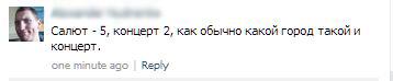 """Измаильская """"Дунайская весна"""": салют - 5+, а концерт - на 2!"""