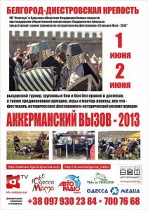 В Белгород-Днестровский приедут рыцари