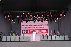 """Съезд """"Батькивщины"""" единогласно поддержал объединение"""