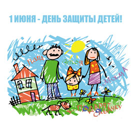 Сегодня Международный день защиты детей