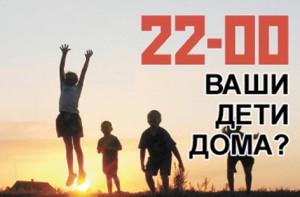В Украине ввели комендантский час для детей