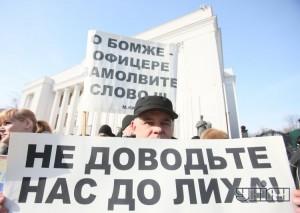 Украинцы готовы протестовать против власти (опрос)
