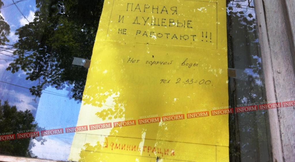 """В Измаиле """"Партия Регионов"""" захватила городскую баню (видео)"""