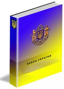 Вступили в силу 5 важных законов Украины