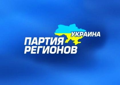 Партия регионов в выборах участвовать не будет