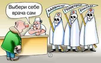 70% украинцев довольны работой участковых терапевтов и педиатров, – исследование - Цензор.НЕТ 4185