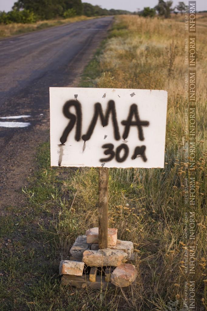 yama30m 5 682x1024 На трассе под Измаилом краской отметили ямы и поставили новый знак! (фото)